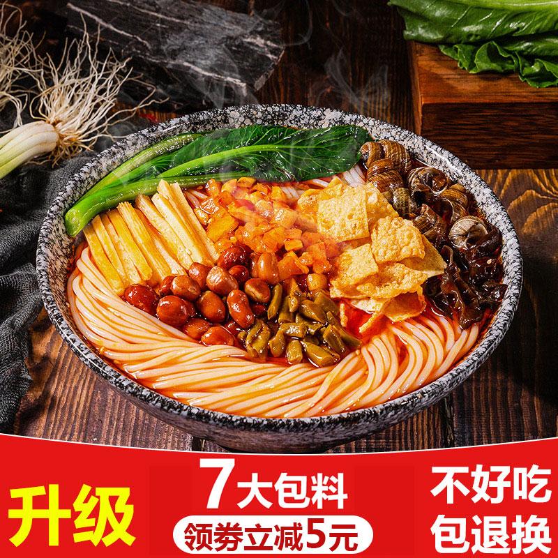 螺蛳粉柳州正宗包邮广西特产螺狮粉方便速食米线螺丝粉300g*3包装