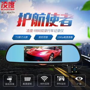 凌度行车记录仪Y890高清夜视1080P循环录影停车监控170度广角