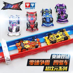 零速争霸四驱车奥迪双钻四驱兄弟跑轨 道拼装赛车玩具灵凯旋战神