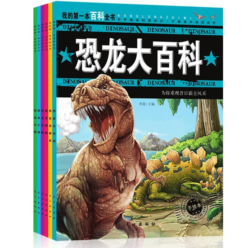 正版恐龙书6册儿童绘本恐龙大百科恐龙总动员十万个为什么动物王国图片