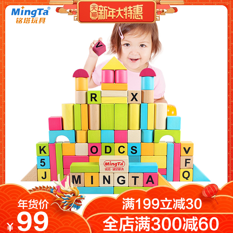 儿童益智积木玩具1-2周岁男孩子婴儿宝宝女孩3-6周岁拼装7-8-10岁