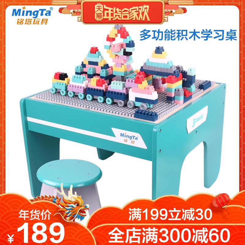 铭塔儿童积木桌1-2-3-6周岁益智积木墙拼装玩具女孩男孩子多功能