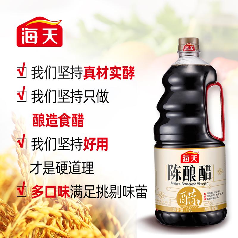 中华老字号,海天 陈酿醋 1.9L