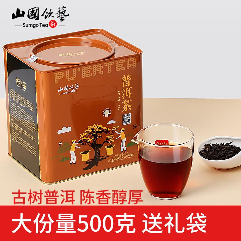 山国饮艺 云南勐海普洱茶熟茶 500g盒装 送礼袋