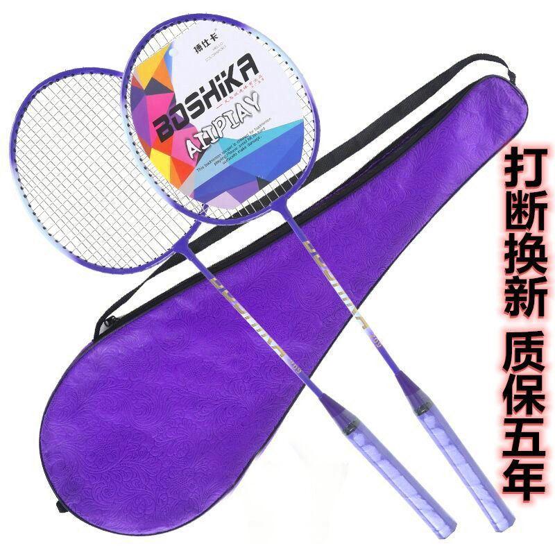 羽毛球拍成人2支男女情侣亲子儿童学生进攻型羽毛球拍399