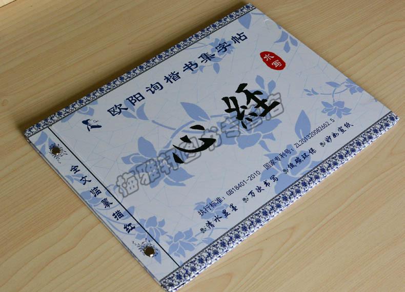 欧阳询集儿童心经水写小学中国好书法加厚字贴仿字帖习字宣纸字帖初高中什么是图片