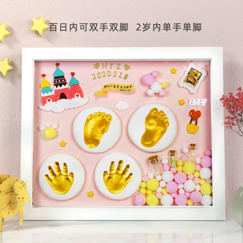 宝宝手足印泥纪念品相框胎毛新生婴儿童手印脚印满月百天创意礼物