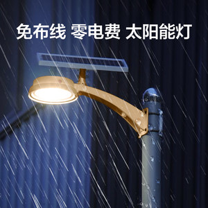 欧普照明太阳能路灯智能室内外照明超亮新农村壁灯led户外庭院灯