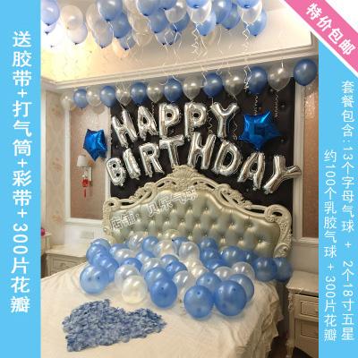 生日英文字母气球套餐 生日快乐宝宝儿童成人百日宴装饰派对布置