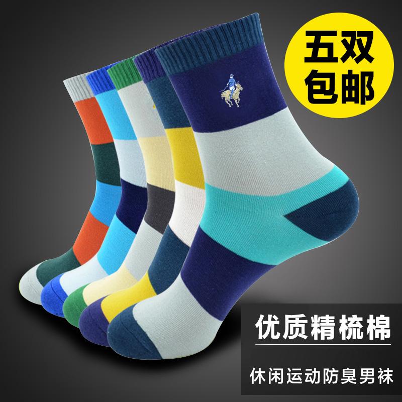 买三送一皮尔保罗polo袜子男士中筒袜纯棉防臭运动棉袜潮彩色长袜