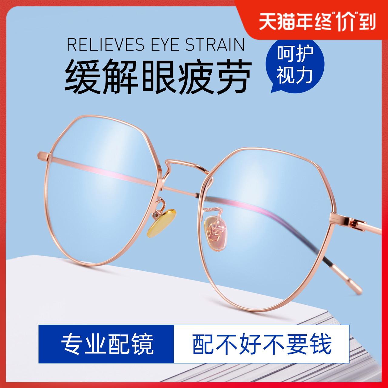 乐申  L911401 近视眼镜 免费配1.60超薄0-800度镜片