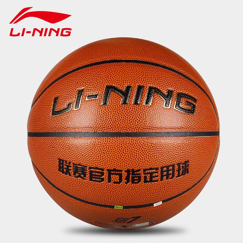 李宁篮球正品韦德篮球防滑耐磨软皮篮球7号室内室外比赛篮球CBA