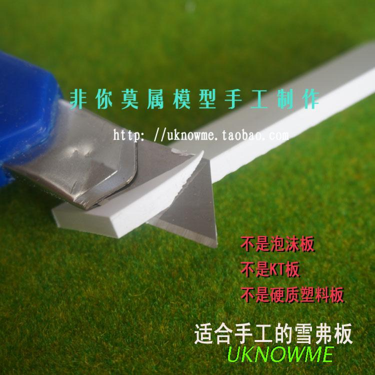 建筑模型制作材料雪弗板玩具手工制作pvc发泡板安迪板