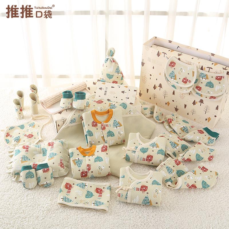 婴儿衣服纯棉新生儿礼盒套装秋冬季刚初出生0-3个月宝宝满月用品