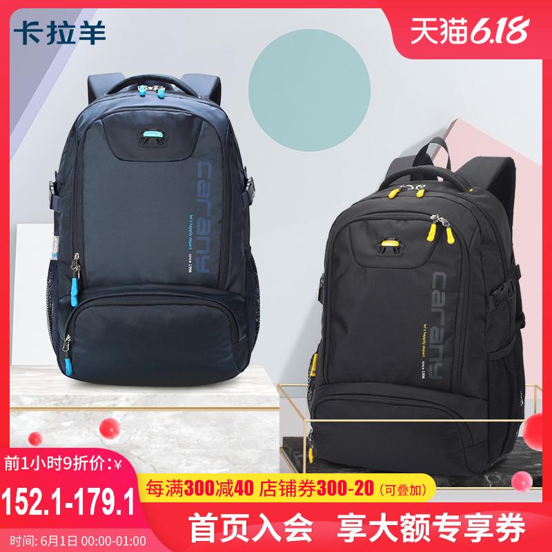 卡拉羊双肩包男中学生大容量韩版高中生时尚休闲大包旅行电脑背包