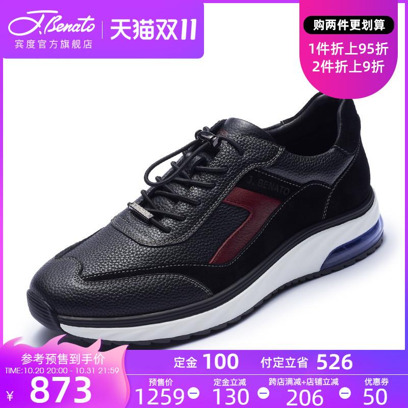 宾度男鞋男士休闲皮鞋男运动鞋2021秋季新款轻便百搭户外男潮鞋