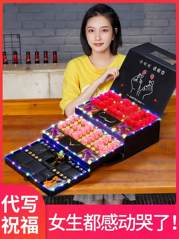 七夕情人节礼物女友浪漫送老婆女生朋友惊喜特别实用生日创意礼品