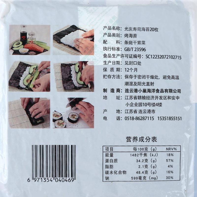 【送番茄酱】出口A级海苔10片