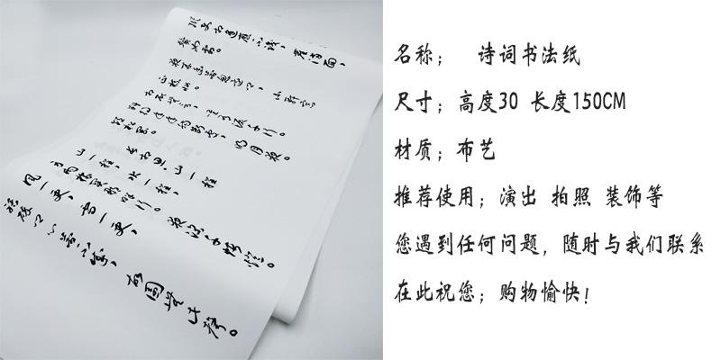 新品古风道具书法汉服道具书法纸字画拍摄背景书法卷轴魏晋明清书