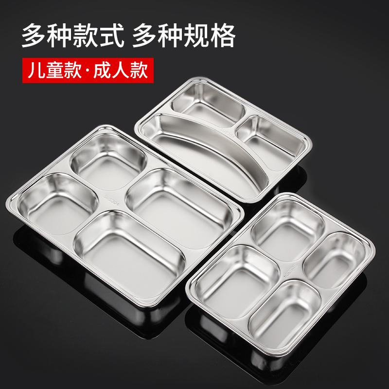 304不锈钢餐盘方形四格五格快餐盘成人学生食堂加厚餐盒分格饭盒