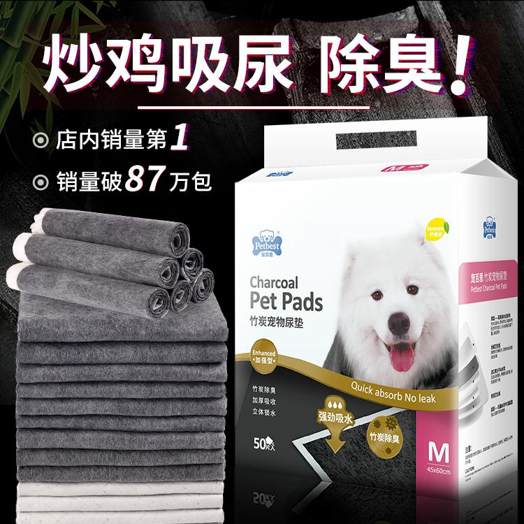 狗狗尿垫100片竹炭吸水垫除臭加厚尿片猫尿布泰迪尿不湿宠物用品