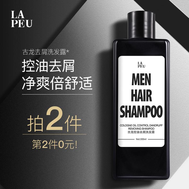 法国L'aPeu莱贝古龙洗发水男士专用去屑控油清爽[拍第2件0元]