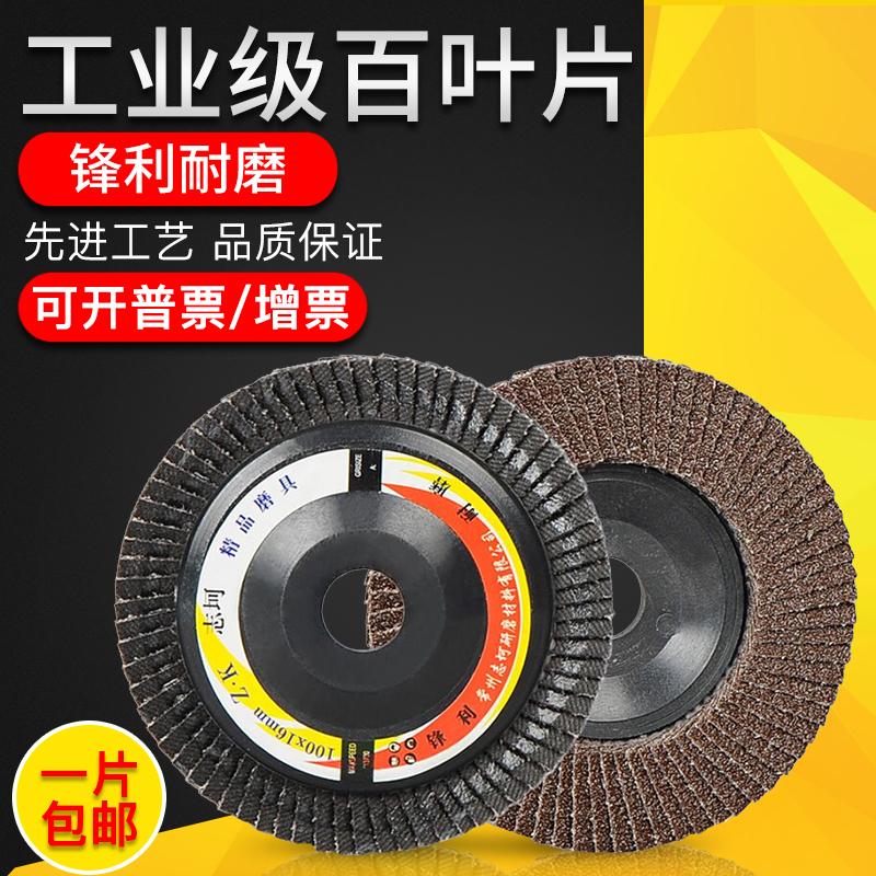 加厚百叶片打磨片100抛光片角磨机不锈钢百叶轮砂布轮抛光轮千叶