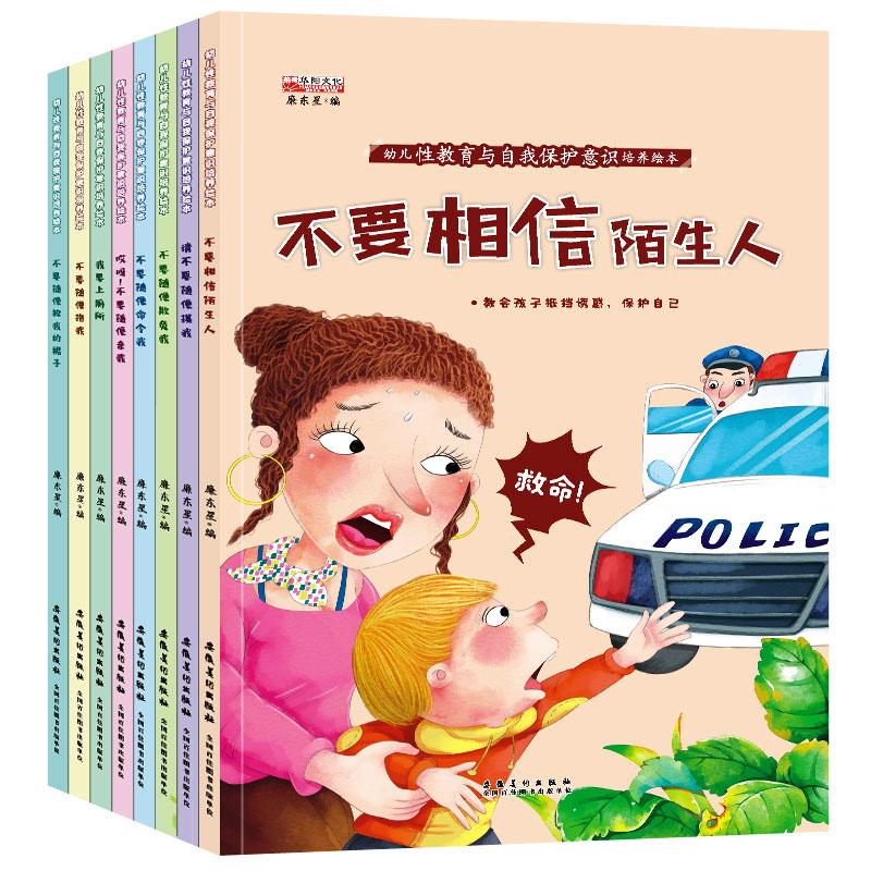 幼儿性教育与自我保护意识培养绘本 我不跟你走女孩儿童幼儿安全教育启蒙绘本 3-6岁安全教育书籍儿童绘本早教读物幼儿睡前故事书