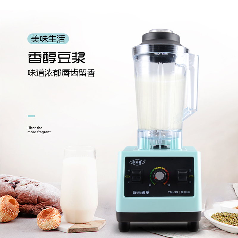 破壁机家用多功能自动养生豆浆搅拌奶昔婴儿辅食机料理机冰沙机