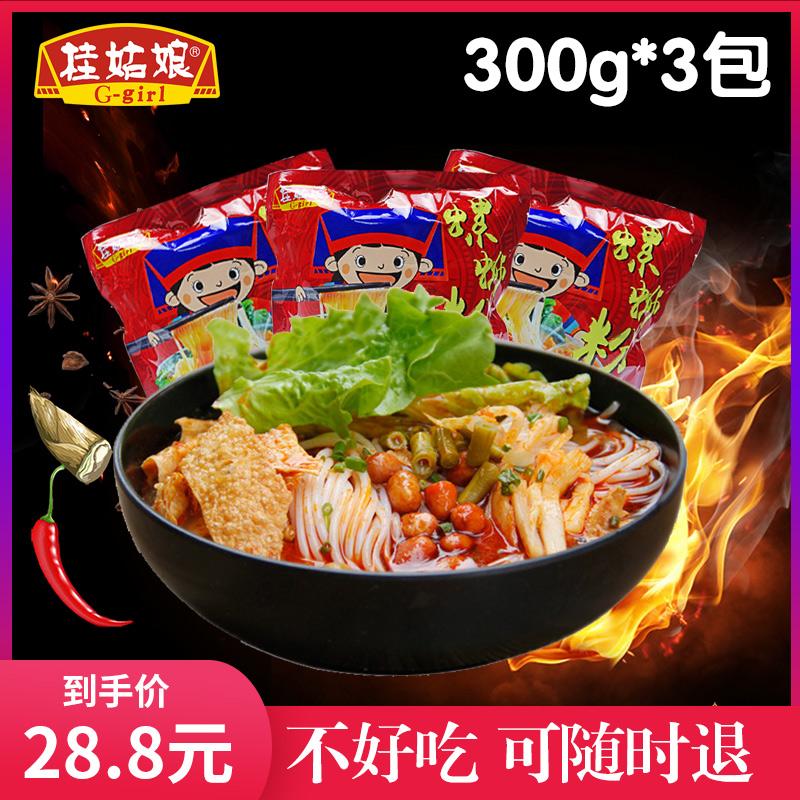桂姑娘柳州螺蛳粉300g*3袋正宗特产米线速食袋装螺狮粉广西螺丝粉