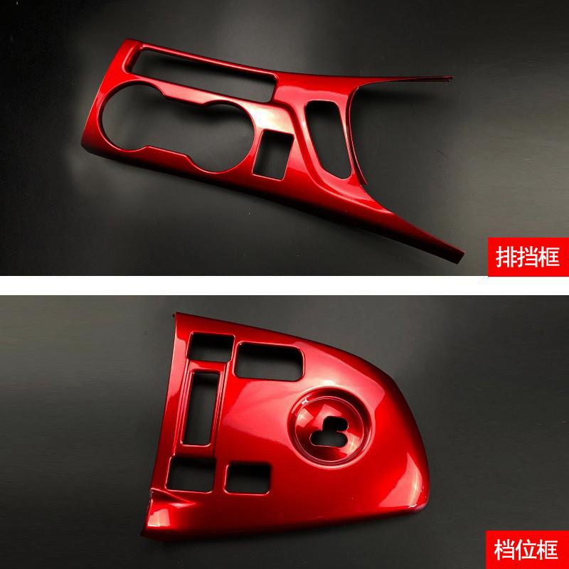 适用于14-18款雷凌卡罗拉档位面板饰条双擎内饰亮片排挡水杯面板
