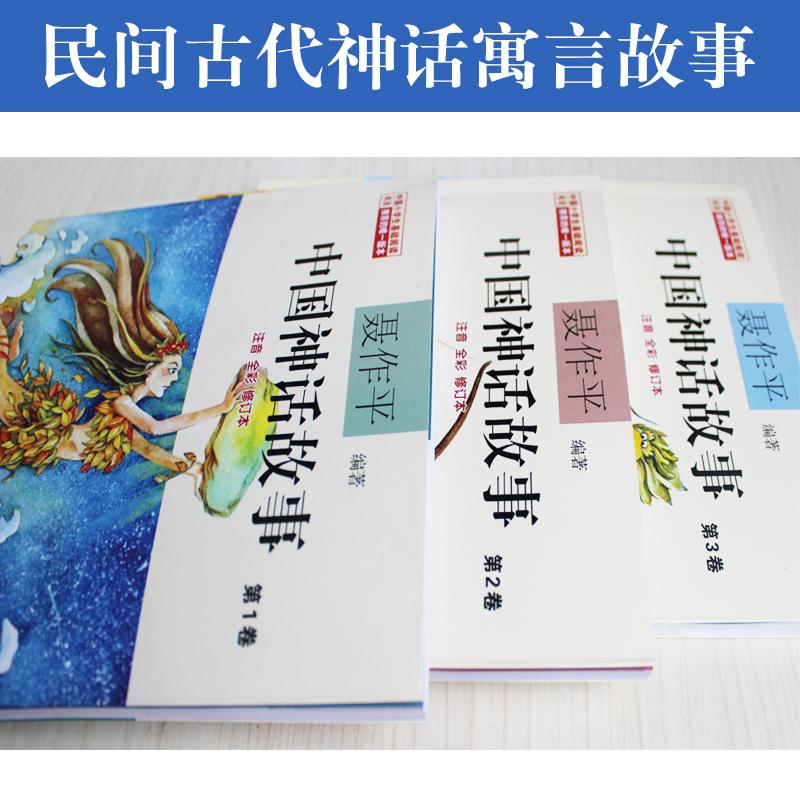 中国神话故事彩图注音版全套3册聂作平著拼音版民间古代神话寓言故事