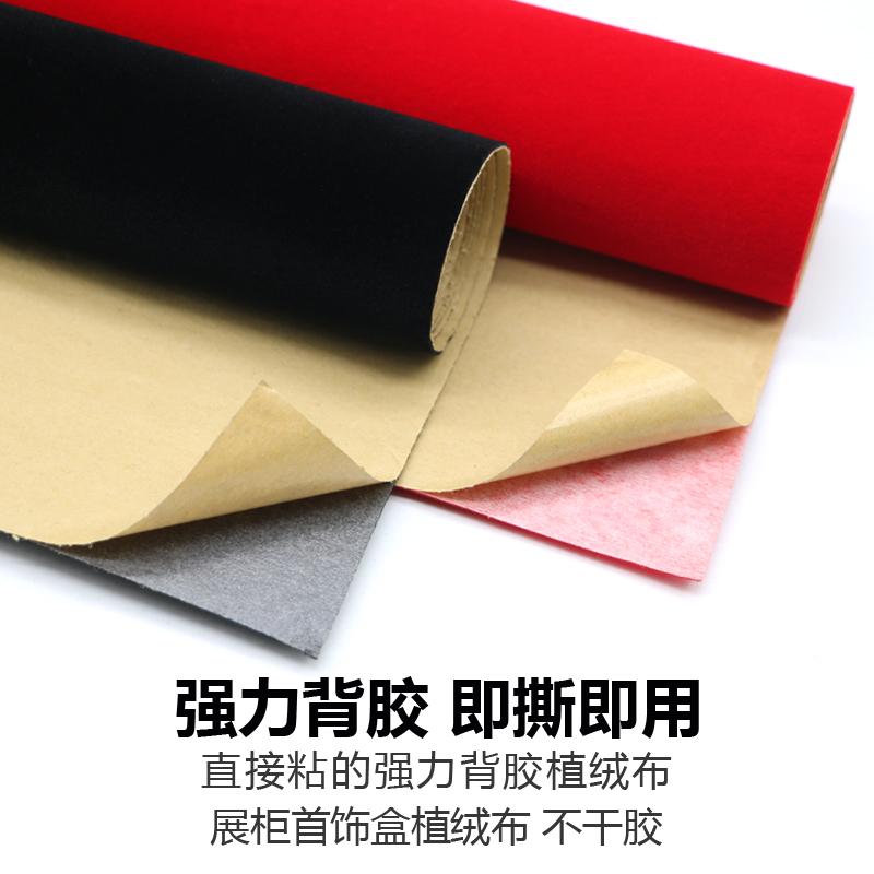 黑色自粘绒布 背胶植绒布珠宝展柜不干胶加厚布料背胶自粘绒布