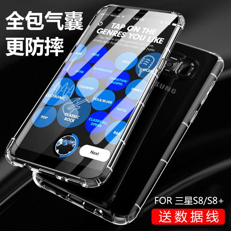 三星s9手机壳s8plus硅胶套气囊防摔s8+全包s7edge透明软壳note8套