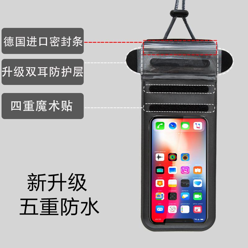 手机防水袋潜水套触屏通用游泳防水包尘袋壳苹果华为vivoppo外卖
