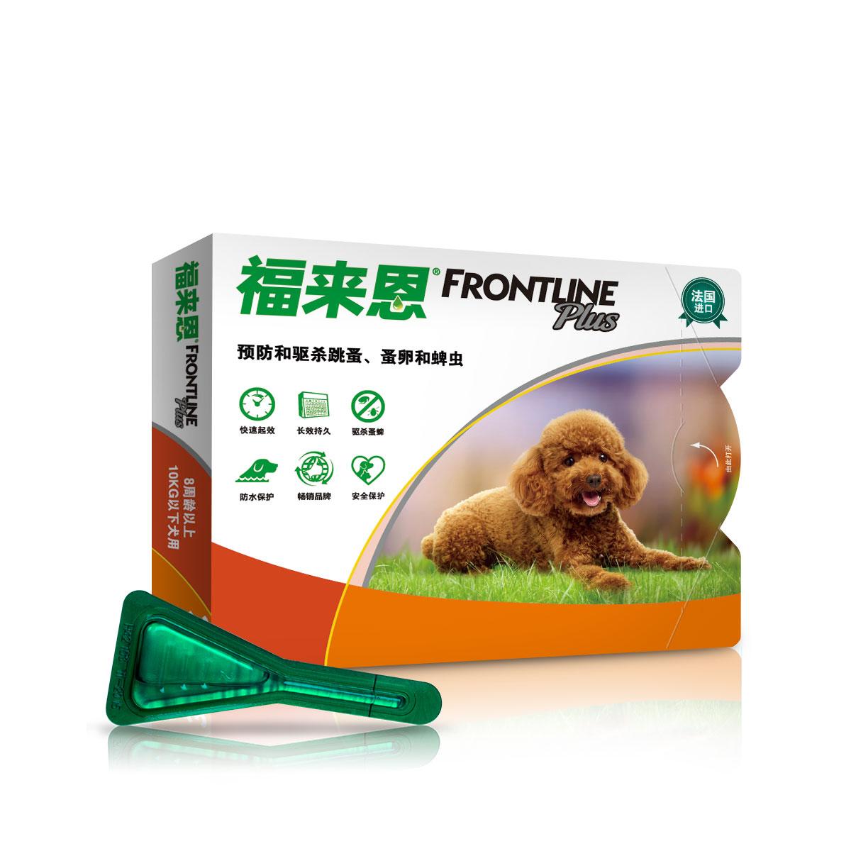 福来恩小型犬用体外驱虫药狗狗去跳蚤除杀蜱虫宠物泰迪福莱恩滴剂