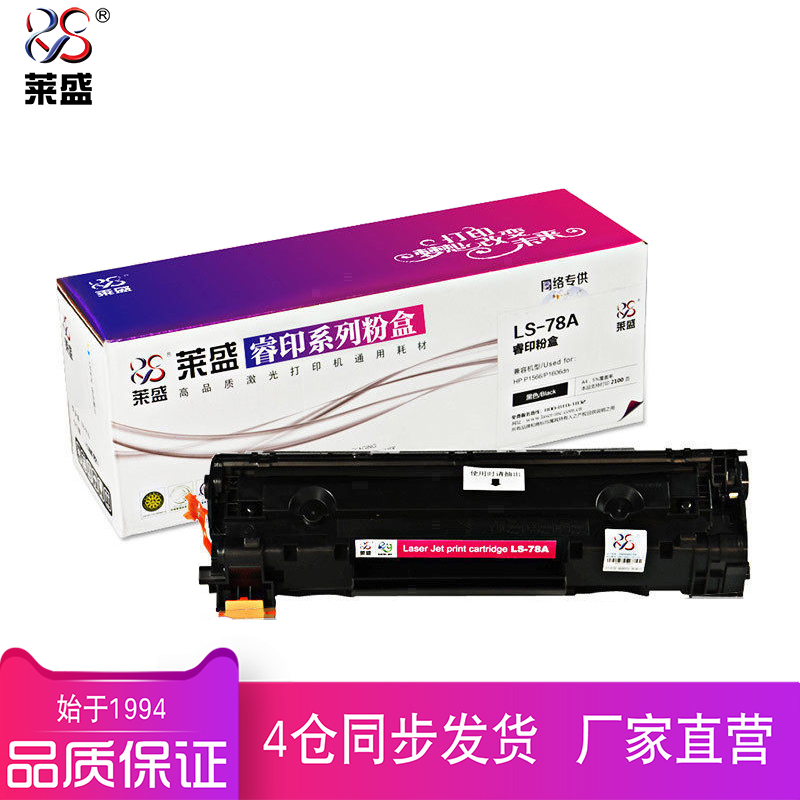 莱盛CE278A打印机硒鼓适用hp1536惠普1566 1606佳能易加粉硒鼓328 4570粉盒