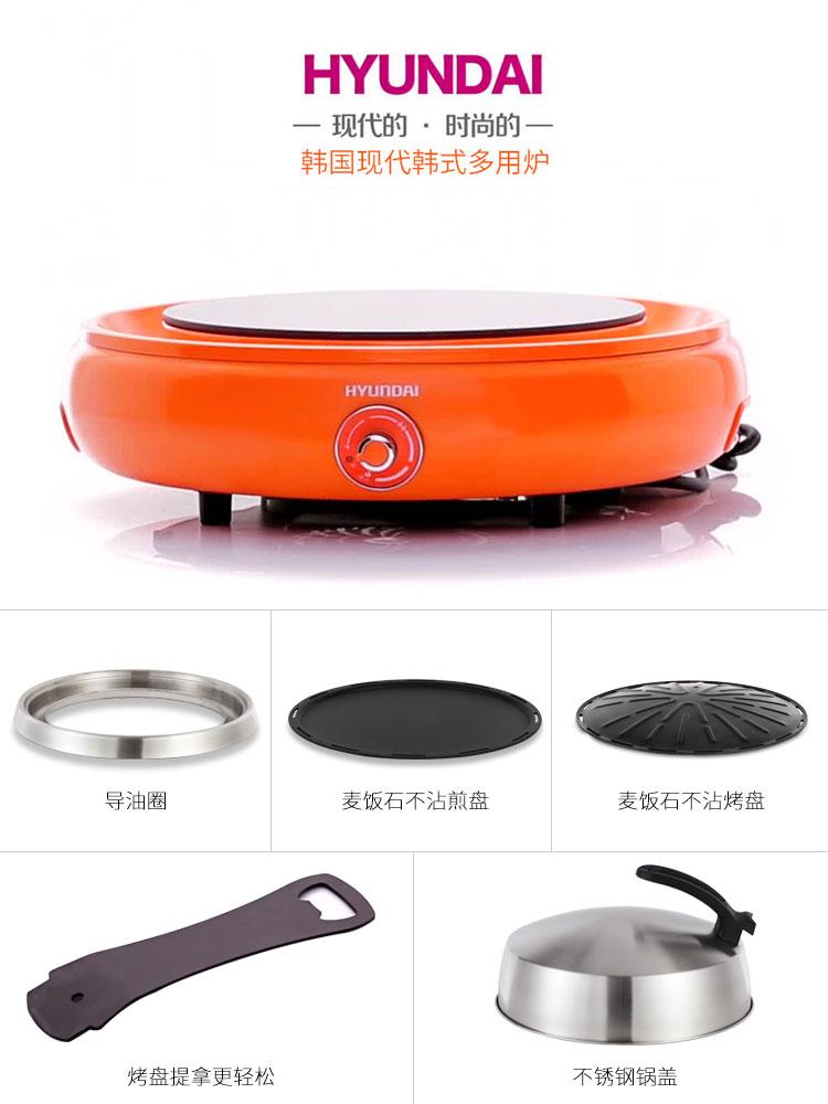 韩国现代多用电陶炉智能电烤串机家用爆炒炉不粘炉