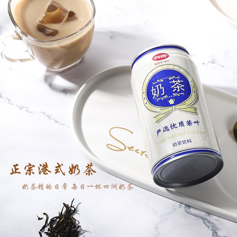 香港上市品牌,四洲 低脂低卡 港式丝袜奶茶 340ml*4罐