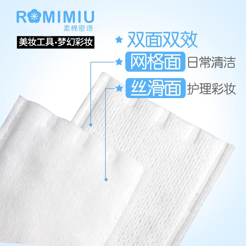 纯棉化妆棉洁面膜卸妆棉上妆粉扑补水双效洗脸棉片天然棉3包720片
