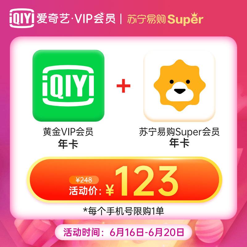 爱奇艺 黄金VIP会员 年卡 + 苏宁易购 super会员年卡(含20元*7张津贴)