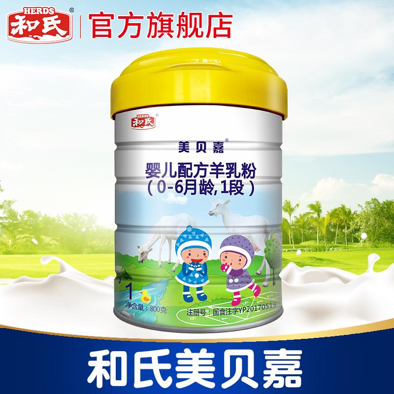 【工厂直发】和氏美贝嘉1段婴幼儿配方羊奶粉宝宝羊乳800g*1罐