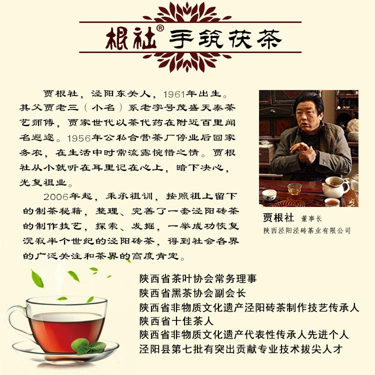 泾阳根社茯茶砖茶陕西特产泾渭特级黑茶泾砖茯砖茶金花醇手筑伏茶