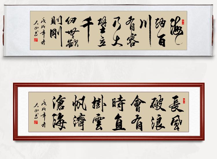 装饰字画手写真迹书法作品励志挂画客厅书房办公室卷轴定制毛笔字