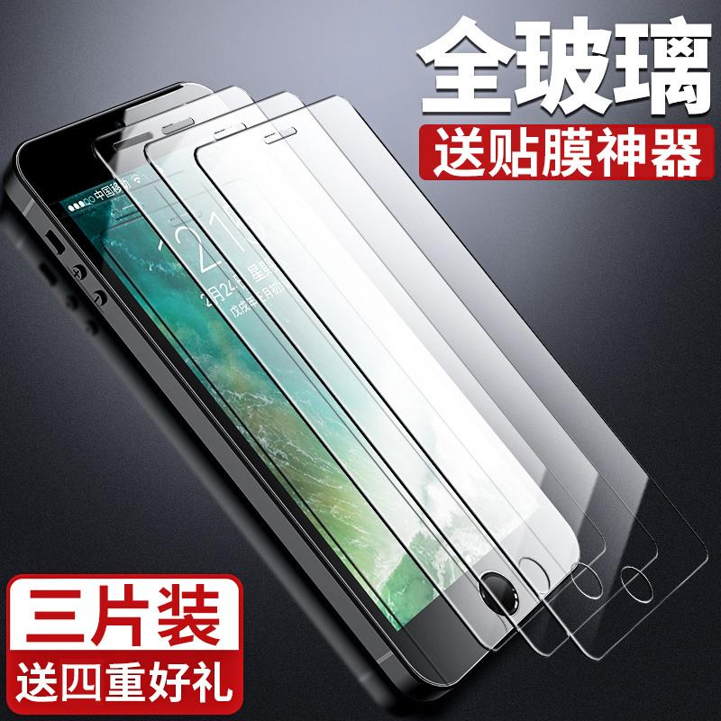 苹果7plus钢化膜6s全屏iPhone5s全覆盖8plus蓝光iphoneX防摔7磨砂6sp全包边6P手机六sp刚化8透明mo玻璃5se七X