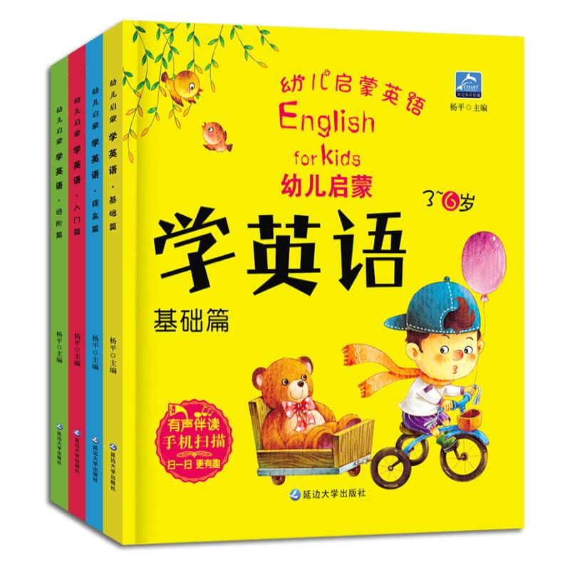 幼儿英语启蒙教材有声绘本 分级阅读少儿英语英文绘本0-3岁英语入门 自学 零基础早教书籍学前班幼儿园儿童读物4-5-6岁轻松学英语