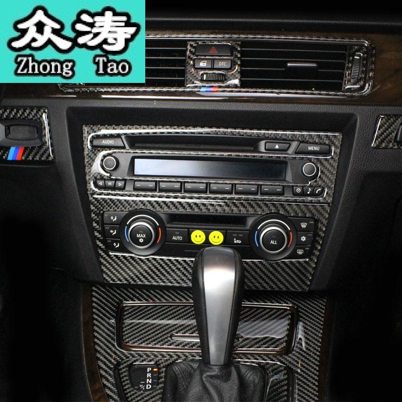 宝马老3系e90 e92内饰改装碳纤维中控档位空调出风口