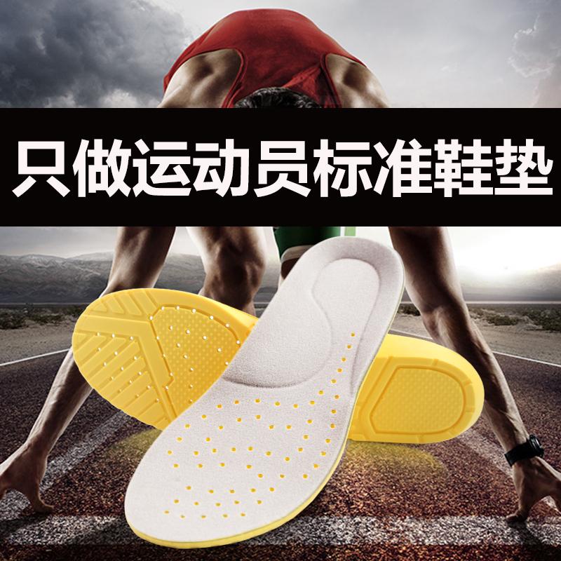 运动鞋垫男士女透气吸汗防臭篮球减震加厚弹力跑步软冬季绒棉鞋垫