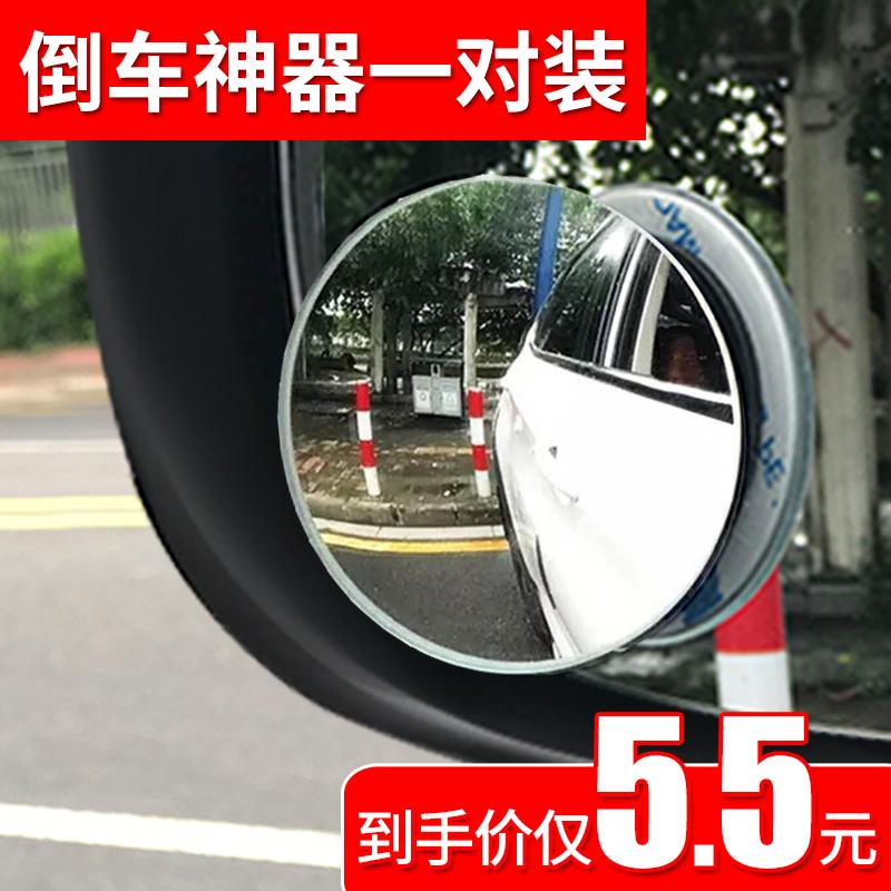 汽车小圆镜子小车360度车用后视镜倒车盲点高清神器反光辅助盲区