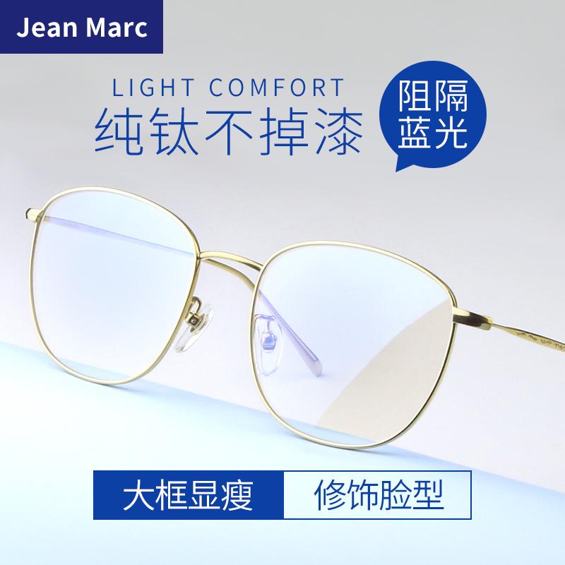 纯钛防蓝光防辐射眼镜框女 超轻近视大框手机电脑护目眼镜平光镜